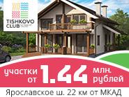 КП Tishkovo club. Участки от 1,44 млн руб. 22 км от МКАД по Ярославскому шоссе